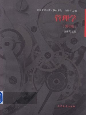 cover image of 管理学(第三版)(Management (third edition)  )