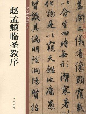 cover image of 赵孟頫临圣教序——中华碑帖精粹