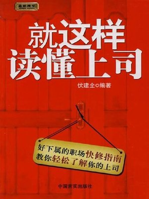 cover image of 就这样读懂上司(Read Your Boss in this Way)