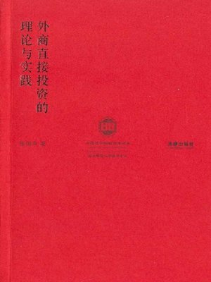 cover image of 外商直接投资的理论与实践(Theory and Practice of Foreign Direct Investment)