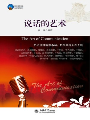cover image of 说话的艺术(The Art of Communication)