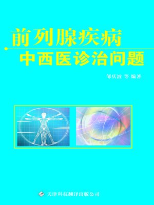 cover image of 前列腺疾病中西医诊治问题 (Issues on the Diagnosis and Treatment of Prostate Disease According to Traditional Chinese Medicine and Western Medicine)