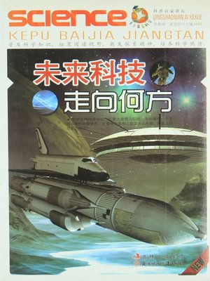 cover image of 未来科技走向何方(Direction of Science and Technology in the Future )