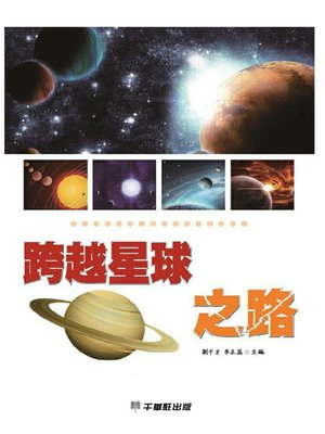 cover image of 跨越星球之路