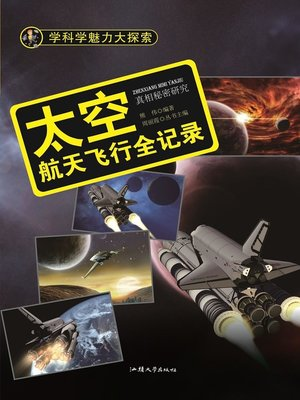 cover image of 太空 (Outer Space)