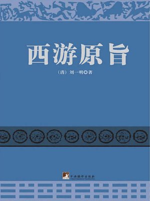 cover image of 西游原旨(The Original Gist of the Journey to the West)