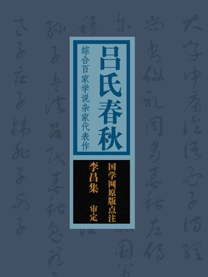 cover image of 国学备览-吕氏春秋(A Comprehensive Collection of Traditional Chinese Classics)
