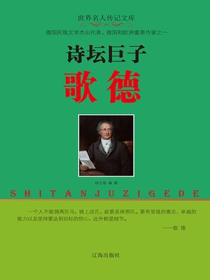 cover image of 诗坛巨子歌德
