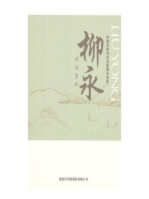 cover image of 中国古典诗词名家菁华赏析(柳永)(Essence Appreciation of Famous Classical Chinese Poems Masters (Liu Yong))
