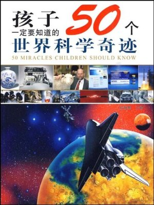 cover image of 孩子一定要知道的50个世界科学奇迹 (50 Science Miracles of The World Children Must Know)