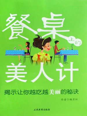 cover image of 餐桌上的美人计(Beauty from the Dining Table)