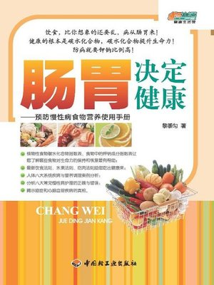 cover image of 肠胃决定健康(预防慢性病食物营养使用手册(Intestines and Stomach are Key to Your Health:Manual of Nutritio-and-food-based Prevention of Chronic Diseases)