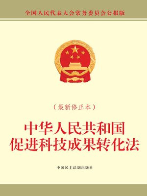 cover image of 中华人民共和国促进科技成果转化法