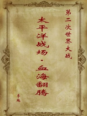 cover image of 第二次世界大战太平洋战场 (The Second World War)