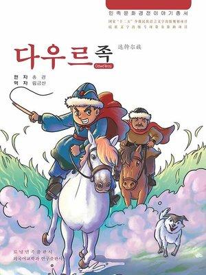 cover image of 民族文化经典故事丛书达斡尔族