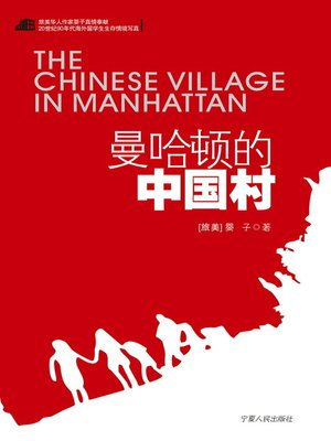 cover image of 曼哈顿的中国村 (The Chinese Village in Manhattan)