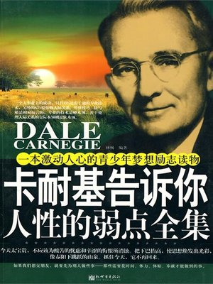 cover image of 卡耐基告诉你人性的弱点全集(Carnegie Tells You How to Win Friends and Influence Others)