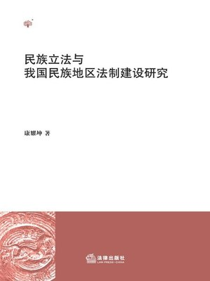 cover image of 民族立法与我国民族地区法制建设研究(Research on Nationality Legislation and Legal Construction in Race Region)