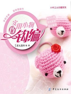 cover image of 实用小物巧钩编(Crocheting of Practical Small Things )