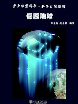 cover image of 保护地球