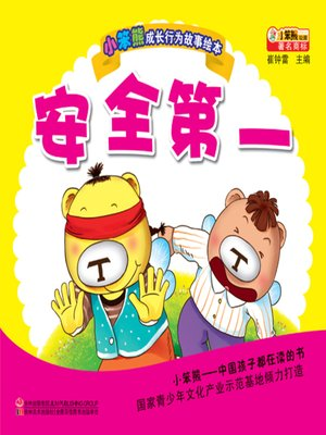 cover image of 安全第一(Safety First)
