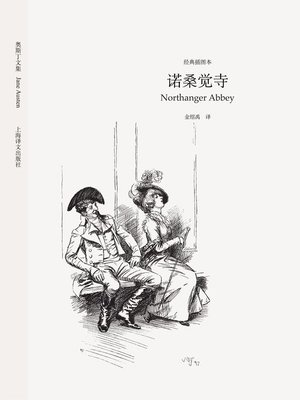 cover image of 诺桑觉寺 (Northanger Abbey)
