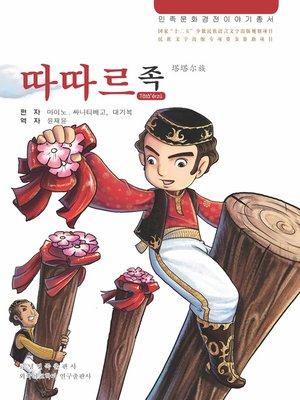 cover image of 民族文化经典故事丛书塔塔尔族