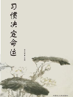 cover image of 习惯决定命运 (Habit and Destiny)