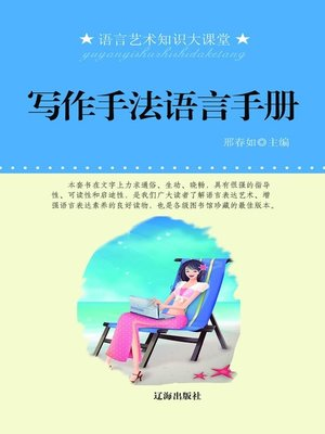 cover image of 语言艺术知识大课堂(Lecture Series on Language Arts)