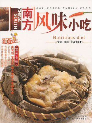 cover image of 南方风味小吃 (Snacks of Southern Flavor)