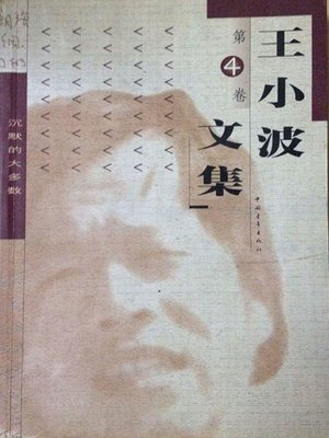 cover image of 王小波文集 (Selected Works of Wang Xiaobo)