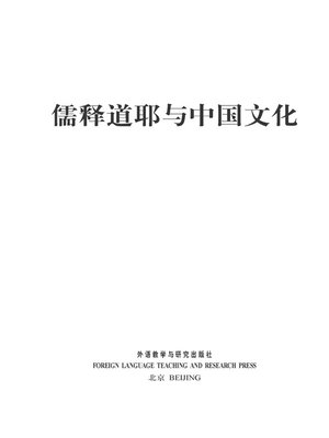 cover image of 儒释道耶与中国文化(亚美尼亚语) (Confucianism, Buddhism, Daoism, Christianity and Chinese Culture (Armenian)