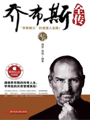 cover image of 乔布斯全传(A Biography of Steve Jobs)