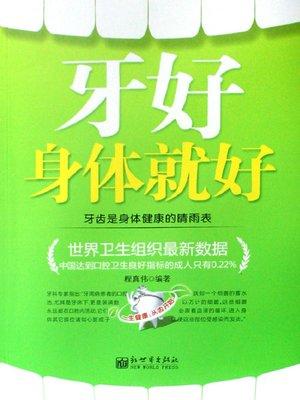 cover image of 牙好,身体就好(Good Teeth, Good Health)