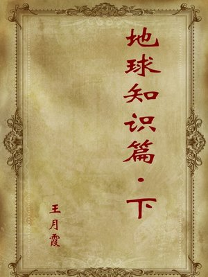 cover image of 地球知识篇(下) (Collection of Earth knowledge II)