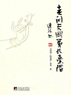 cover image of 走向天国第九台阶 (9th Step to the Kingdom of Heaven)