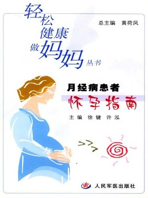cover image of 月经病患者怀孕指南