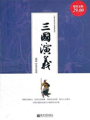 cover image of 三国演义(Romance of Three Kingdoms )