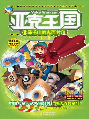 cover image of 亚克王国⑨绿毛山的鬼面封印( Yake Kingdom 9·The Ghost Seal of Green Hair Mountain)