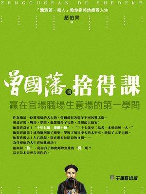 cover image of 曾國藩的捨得課