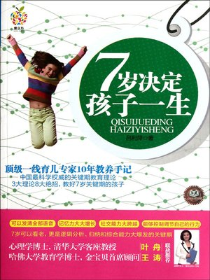 cover image of 7岁决定孩子一生 (A Child's Life Is Decided At The Age Of Seven)