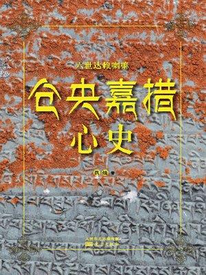 cover image of 仓央嘉措心史 (Heart History of Tsangyang Gyatso)