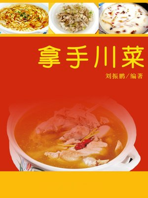 cover image of 拿手川菜( Specialty Sichuan Dishes)