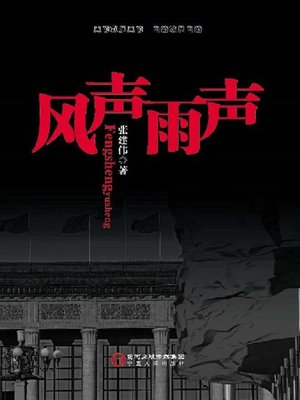 cover image of 风声雨声(Sound of Wind and Rain)