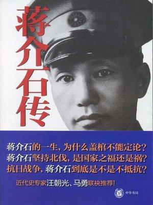 cover image of 蒋介石传 (Biography of Chiang Kai-shek)