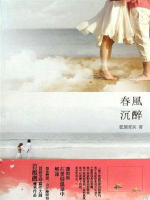 cover image of 春風沉醉