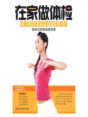 cover image of 在家做体检 (Do Physical Examination at Home)