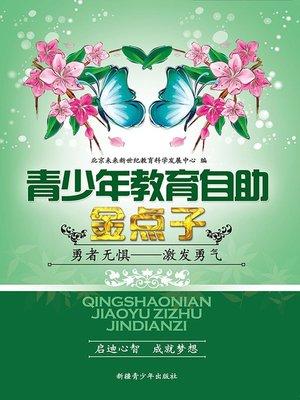 cover image of 青少年教育自助金点子——勇者无惧——激发勇气(Good Idea for Teenagers' Education Self-help--)