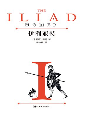 cover image of 伊利亚特
