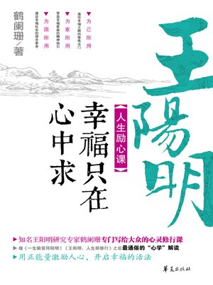 cover image of 王阳明人生励心课 Wang (Yangming's Life Course of Excitation)